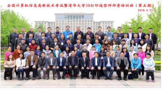 清华大学第五期3D打印造型师师资培训班